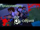 Minecraft-сериал''Зомби апокалипсис''5-серия (Продолжения)