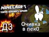 Minecraft - Теория Большого Взрыва - Д3 - Очивка в пек0