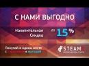 Магазин Дешевых игр - Steambuy