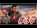 Mass Effect 2 - 37 - Логово Серого посредника (Часть 2/3)