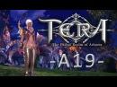 Tera Online - А19 - Девочки на пляже