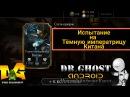 Mortal KOMBAT X - Испытания на Тёмную императрицу Китана норм