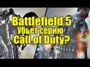 Battlefield 5 Убьет Call of Duty? - Мнение аналитиков и игроков [BF5 в разработке]