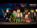 Стрим Minecraft Story Mode - A Telltale Games Series - 3-го эпизод - Да где же оно