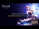 TERA - Охота на Alioth'а (получи VIP-статус)