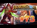 Hearthstone - 73 - побег из Храма