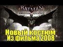 """Batman: Arkham Knight - Бесплатный костюм """"Темный Рыцарь 2008"""" [Обзор костюма]"""