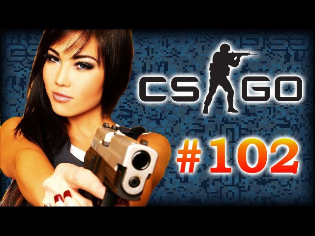 Counter-Strike GO - 102 - Хамер против меня :)