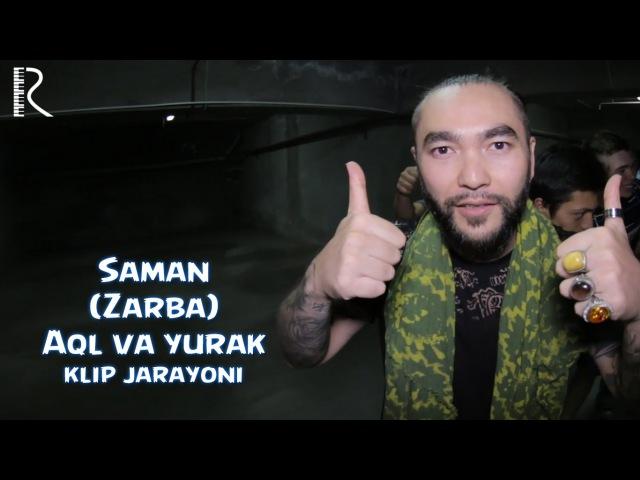 Saman (Zarba) Aql va yurak (klip jarayoni) | Саман (Зарба) - Акл ва юрак (клип жараёни)
