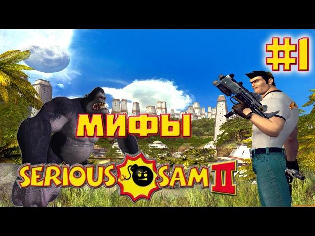 Мифы в Serious Sam 2 КВОНГО НЕ АТАКУЕТ 1