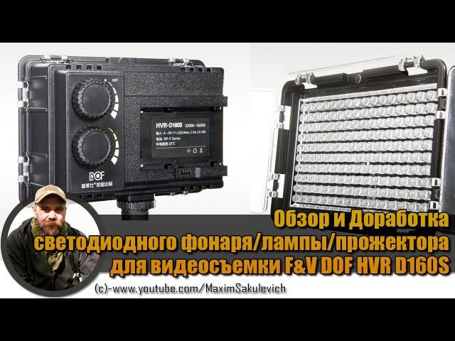 Обзор и Доработка светодиодного фонаря/лампы/прожектора для видеосъемки FV DOF HVR D160S