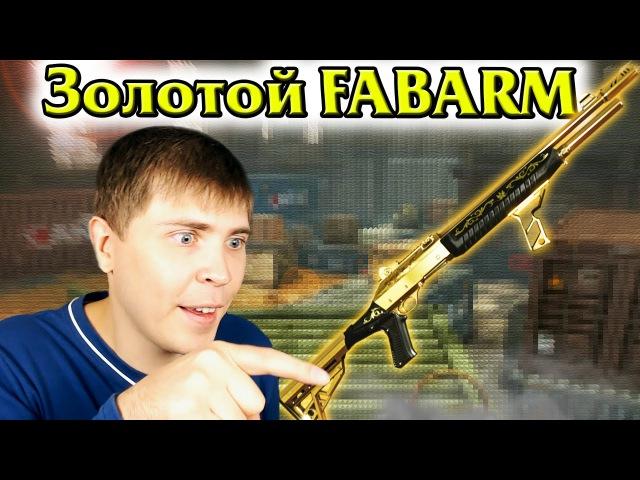 Warface: САМЫЙ ДОРОГОЙ ДРОБОВИК - Золотой Fabarm S.A.T. 8 Pro
