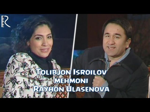 Tolibjon Isroilov mehmoni - Rayhon Ulasenova   Толибжон Исроилов мехмони - Райхон Уласенова