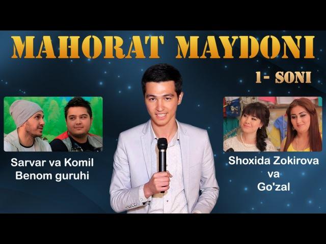 Mahorat maydoni (1-soni)   Махорат майдони (1-сони)