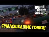 GTA 5 Online - Сумасшедшие гонки! (#Гоночки)