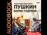 2000415_Аудиокнига. Пушкин Александр Сергеевич. Борис Годунов