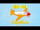 Караоке для детей - Песенки для детей - Алфавит для малышей