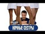 ЛУЧШАЯ ВЕСЁЛАЯ КОМЕДИЯ HD  Ночные сестры Фильмы HD русские комедии комедии HD