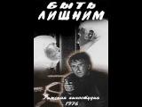 Быть лишним (1976)// фильмы рижской киностудии на русском языке