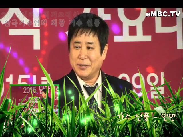 가수선풍 가짜반지 인연 2015님아뮤직가요대상식 축하시상출연 대한민국가50