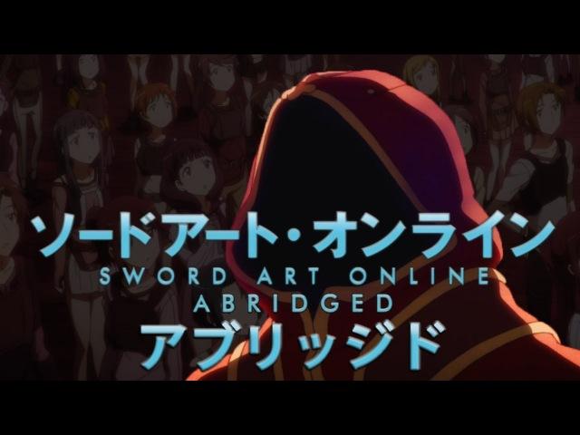 Sword Art Online в сокращении. Эпизод 1