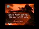 Танцы. Передача 5. Русский народный танец. Часть 2