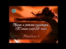 Танцы. Передача 4. Русский народный танец. Часть 1