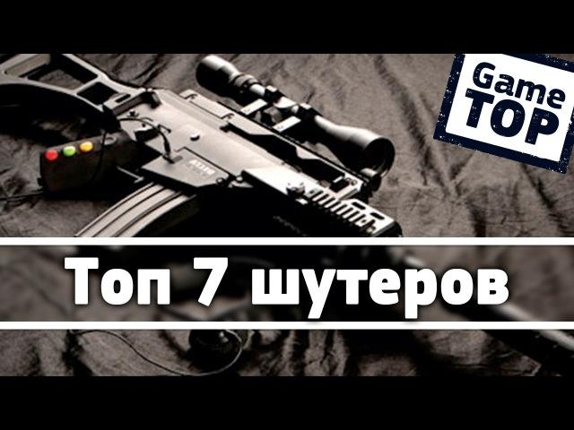 Топ 7 ШУТЕРОВ от первого лица