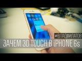 Зачем 3D Touch в iPhone 6s