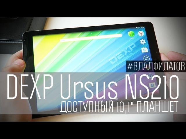 DEXP Ursus NS210: доступный 10,1 планшет