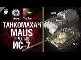 Танкомахач №13: Maus против ИС-7 - от ukdpe Арбузный и TheGUN [World of Tanks]