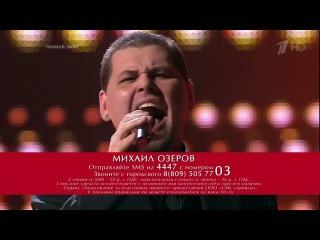 Михаил Озеров