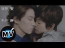 朱俐靜 Miu Chu 陳勢安 Andrew Tan - 安靜 Quietness (官方版MV) - 台視、三立偶像劇「愛上哥們」插26