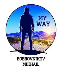 My way: путешествие, длинною в жизнь!