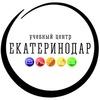 Учебный центр Екатеринодар в Краснодаре