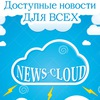 NewsCloud - доступные новости для всех