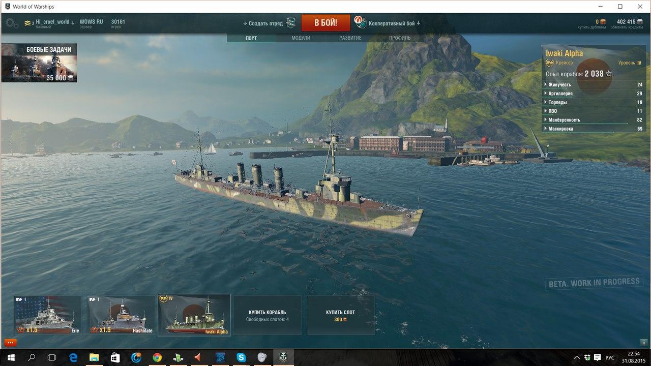 Аккаунт Альфа-тестера World of Warships
