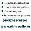 Русский дом недвижимости - риэлторская компания