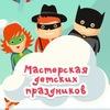 Мастерская Детских Праздников   г.Саранск