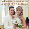 Свадебные прически в Воронеже-длинные и средние