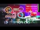 12 сентября - Турнир по смешанным единоборствам - REFLECTION Cup3!!