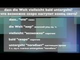 Учим немецкий с помощью просмотра фильмов
