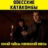 Катакомбы Одессы - Каждый День 250 грн!