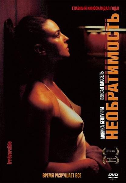 Необратимость (2002)