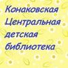 Конаковская Центральная детская библиотека