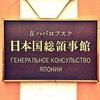 Генеральное консульство Японии в г. Хабаровске