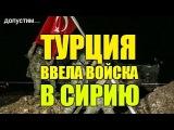ТУРЦИЯ-РОССИЯ: ВОЙНА НЕИЗБЕЖНА? | турция сирия сегодня последние новости | война в сирии 2016