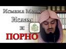 Исмаил Менк - Порно: Взгляд Ислама
