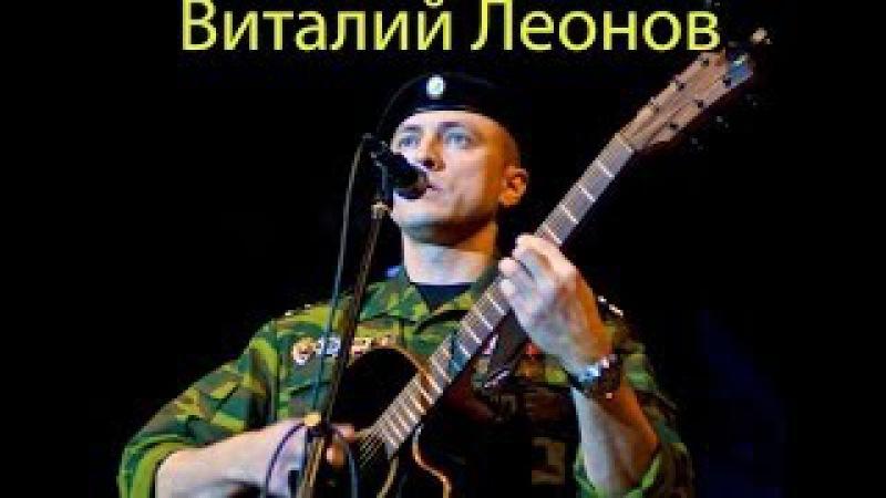 Купола Виталий Леонов