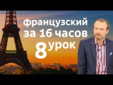 Полиглот французский за 16 часов. Урок 8 с нуля с Петровым